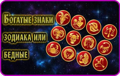 Богатые знаки зодиака