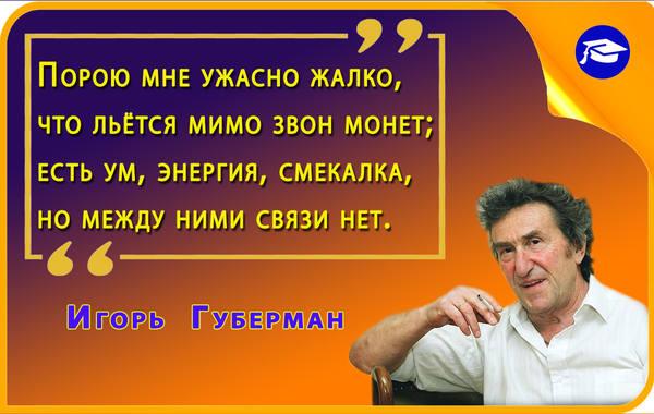Игорь губерман гарики