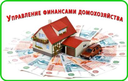Управление финансами домохозяйства