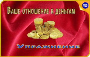 Ваше отношение к деньгам