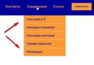 меню справочника-2