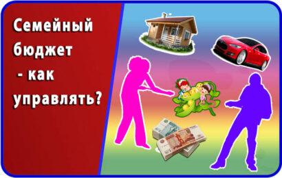 Семейный бюджет - как управлять