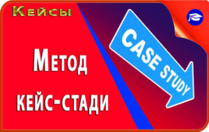 Метод кейс-стади