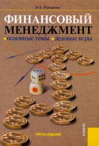 Финансовый менеджмент сборник статей, Ромашова И. Б