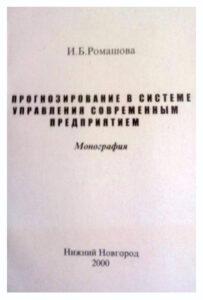 Прогнозирование в системе управления современным предприятием, Ромашова И.Б