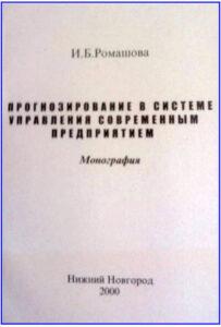 Прогнозирование в системе управления современным предприятием, Ромашова И.Б.