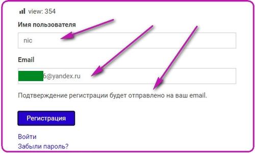 2 регистрация