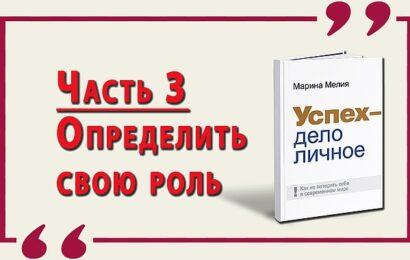 успех дело личное-3