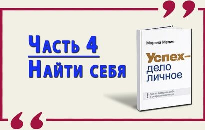 успех дело личное-4